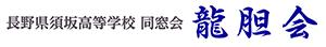 長野県須坂高等学校同窓会「龍胆会」